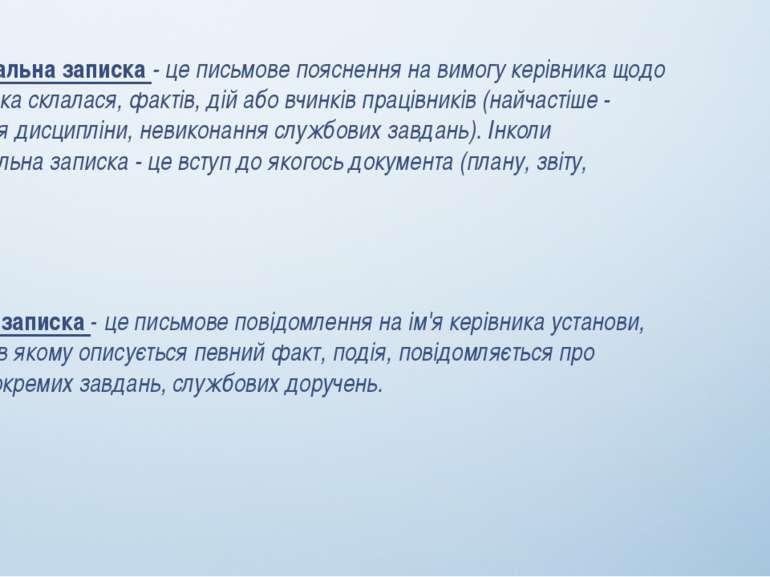 Доповідна записка - це письмове повідомлення на ім'я керівника установи, орга...