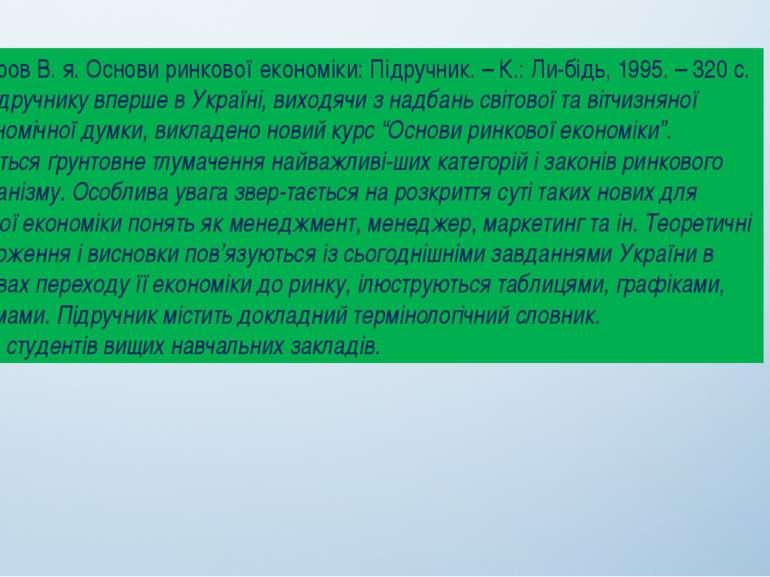Бобров В. я. Основи ринкової економіки: Підручник. – К.: Ли-бідь, 1995. – 320...