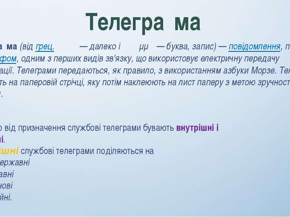 Телегра ма(відгрец.τηλέ— далеко іγραμμα— буква, запис)—повідомлення, ...