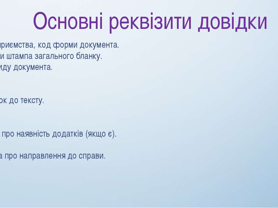 1. Код підприємства, код форми документа. 2. Реквізити штампа загального блан...