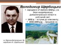 народився 17 лютого 1918 р. у м. Верх-ньодніпровську Дніпропетровської област...