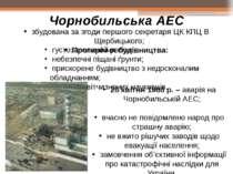 збудована за згоди першого секретаря ЦК КПЦ В Щербицького; Протиріччя будівни...
