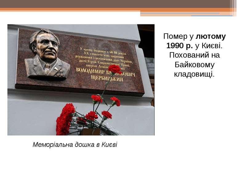 Помер у лютому 1990 р. у Києві. Похований на Байковому кладовищі. Меморіальна...