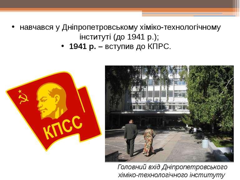 навчався у Дніпропетровському хіміко-технологічному інституті (до 1941 р.); 1...