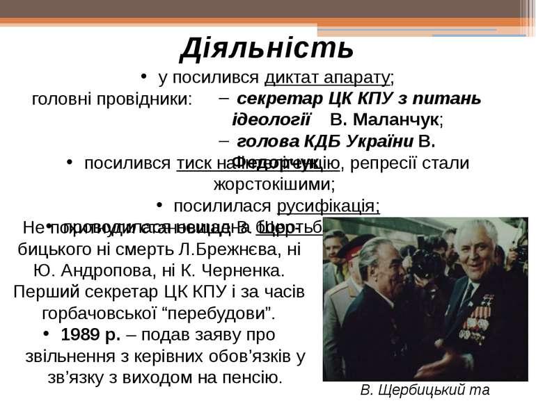 у посилився диктат апарату; головні провідники: посилився тиск на інтелігенці...
