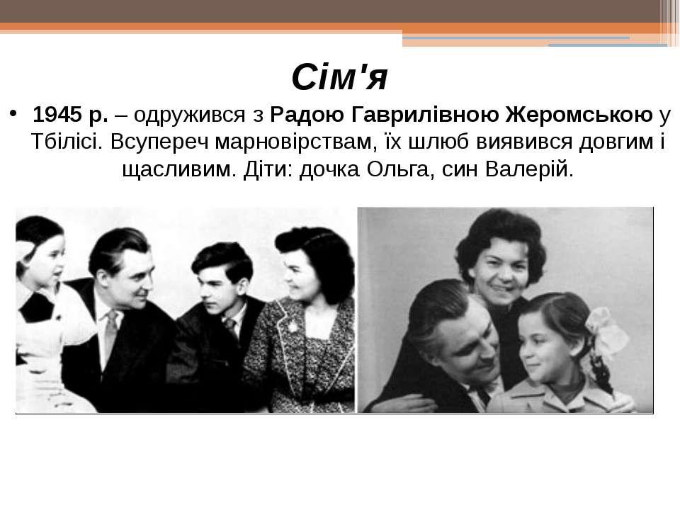 Сім'я 1945 р. – одружився з Радою Гаврилівною Жеромською у Тбілісі. Всупереч ...
