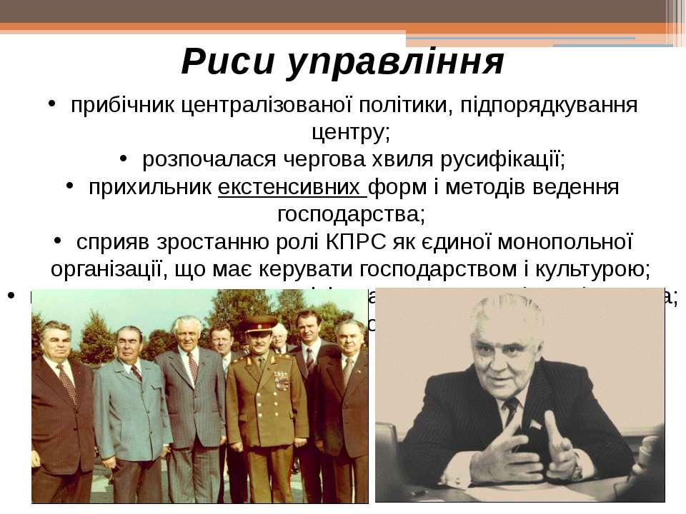 Риси управління прибічник централізованої політики, підпорядкування центру; р...