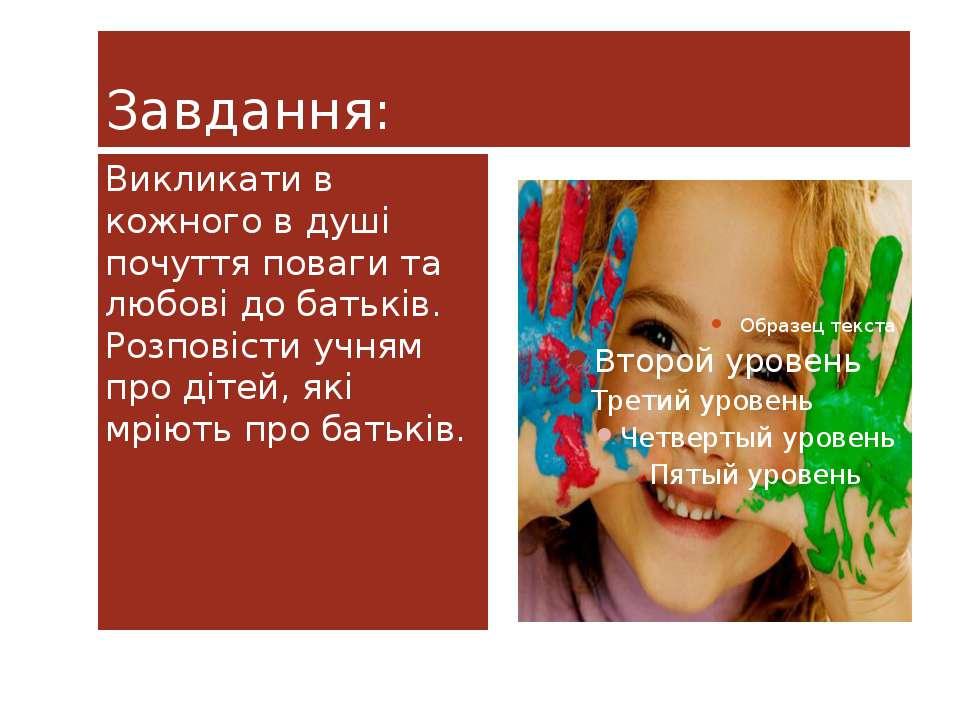 Завдання: Викликати в кожного в душі почуття поваги та любові до батьків. Роз...