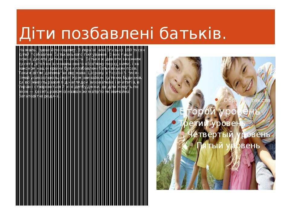 Діти позбавлені батьків. На жаль, буває й по-іншому. В Україні нині близько 1...