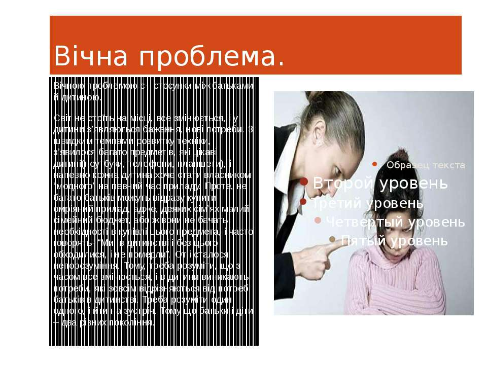 Вічна проблема. Вічною проблемою є- стосунки між батьками й дитиною. Світ не ...