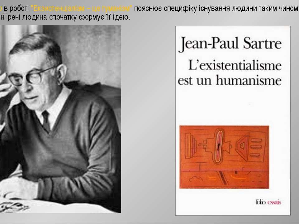 """Ж.П. Сартр в роботі """"Екзистенціалізм – це гуманізм"""" пояснює специфіку існуван..."""
