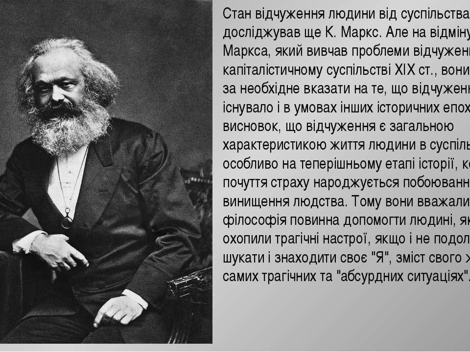 Стан відчуження людини від суспільства досліджував ще К. Маркс. Але на відмін...