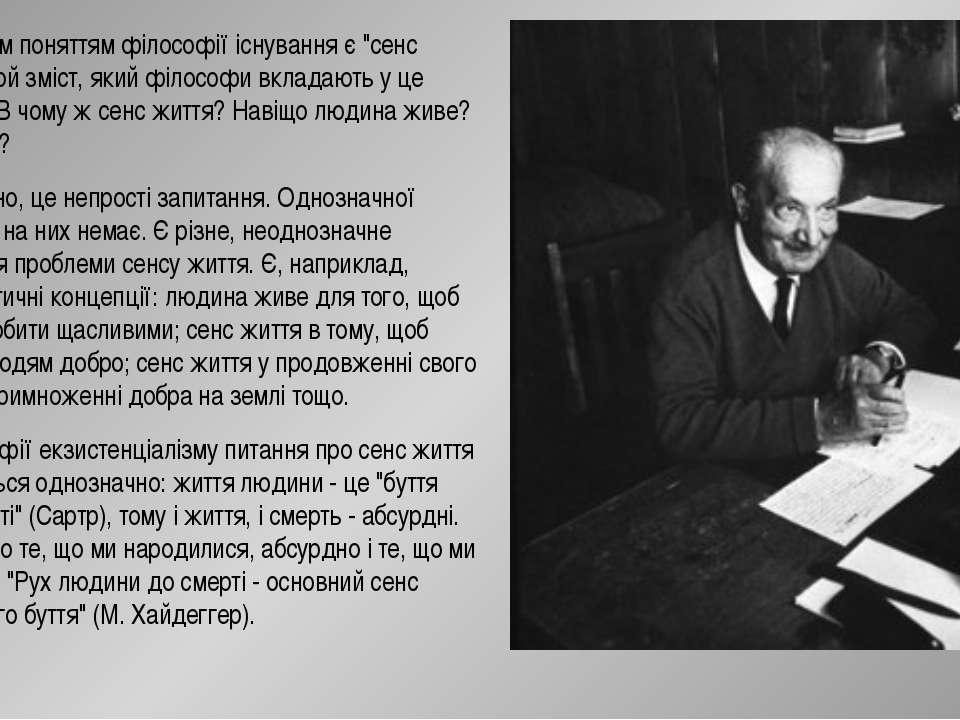 """Важливим поняттям філософії існування є """"сенс життя"""", той зміст, який філософ..."""