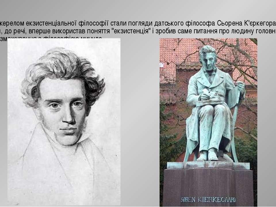 Ідейним джерелом екзистенціальної філософії стали погляди датського філософа ...