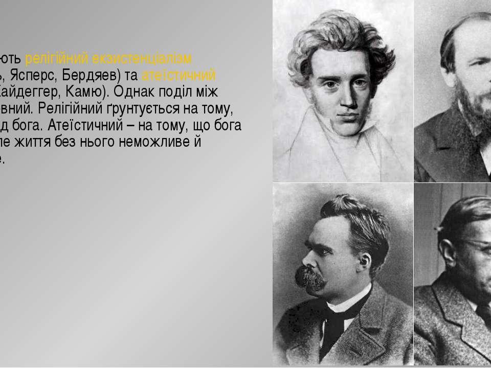 Розрізняють релігійний екзистенціалізм (Марсель, Ясперс, Бердяев) та атеїстич...