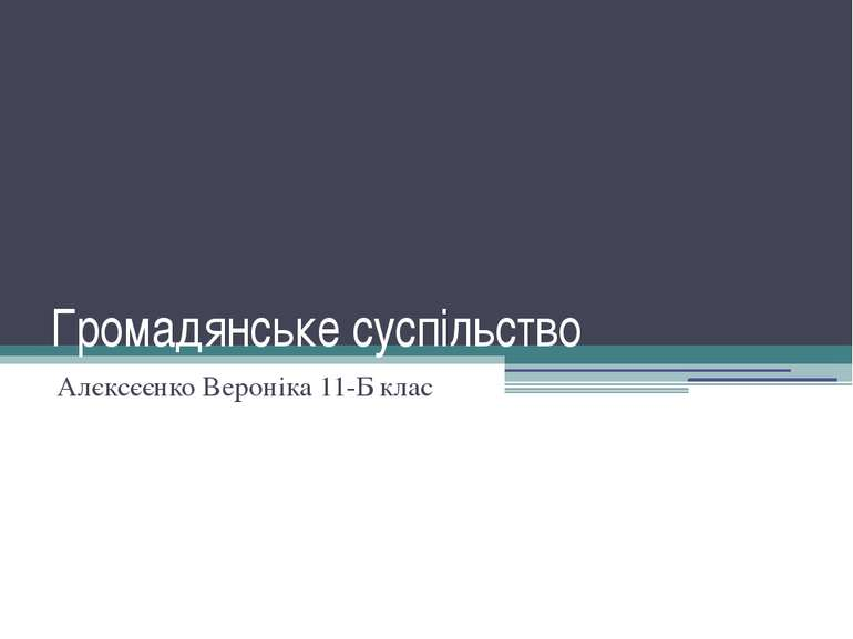 Громадянське суспільство Алєксєєнко Вероніка 11-Б клас
