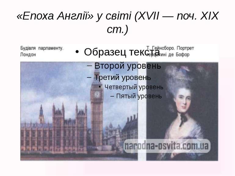 «Епоха Англії» у світі (XVII — поч. XIX ст.)
