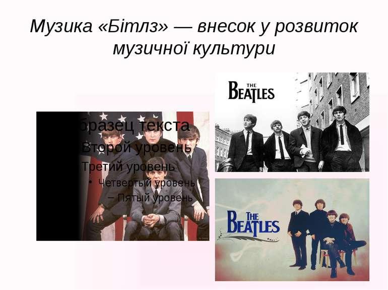 Музика «Бітлз» — внесок у розвиток музичної культури