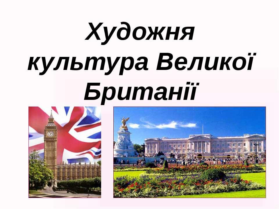 Художня культура Великої Британії