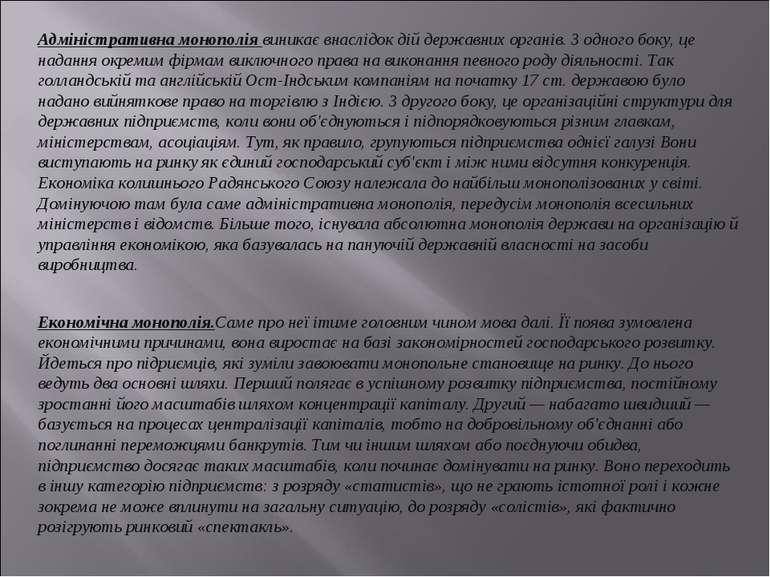 Адміністративна монополія виникає внаслідок дій державних органів. 3 одного б...