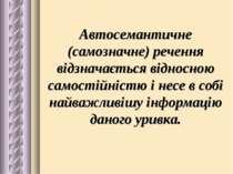 Автосемантичне (самозначне) речення відзначається відносною самостійністю і н...