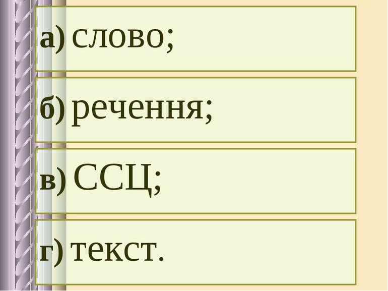 а) слово; б) речення; в) ССЦ; г) текст.