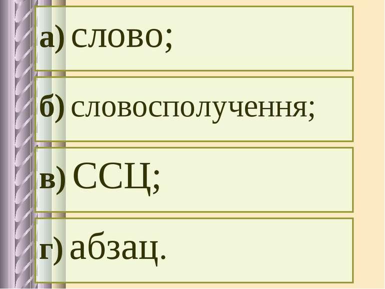 а) слово; б) словосполучення; в) ССЦ; г) абзац.