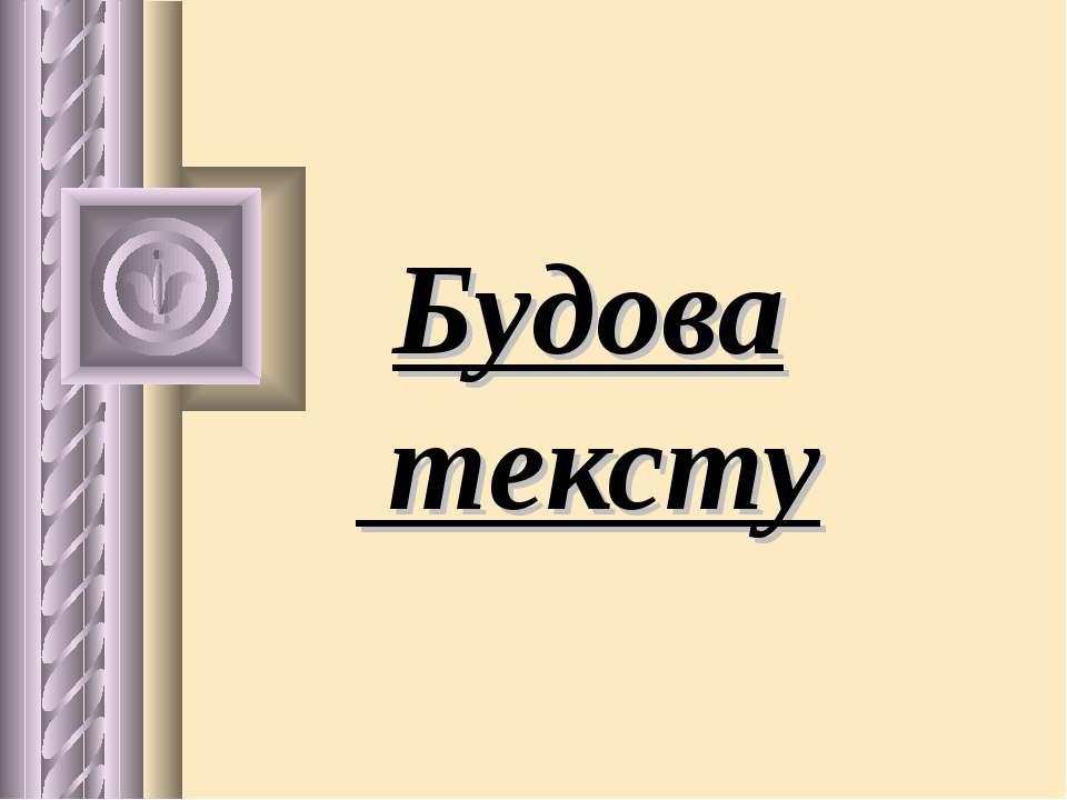 Будова тексту