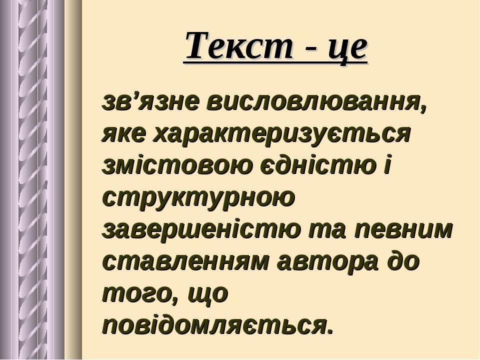 Текст - це зв'язне висловлювання, яке характеризується змістовою єдністю і ст...