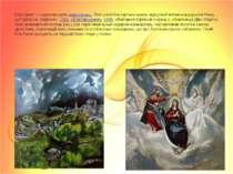 Ель Греко— художник добиманьєризму. Його релігійні картини мають відчутний ...