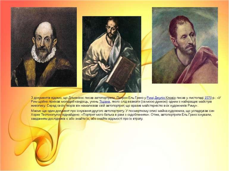 З документів відомо, що Доменікос писав автопортрети. Патрон Ель Греко уРимі...