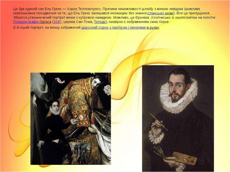 Це був єдиний син Ель Греко— Хорхе Теотокопулос. Причини неможливості шлюбу ...