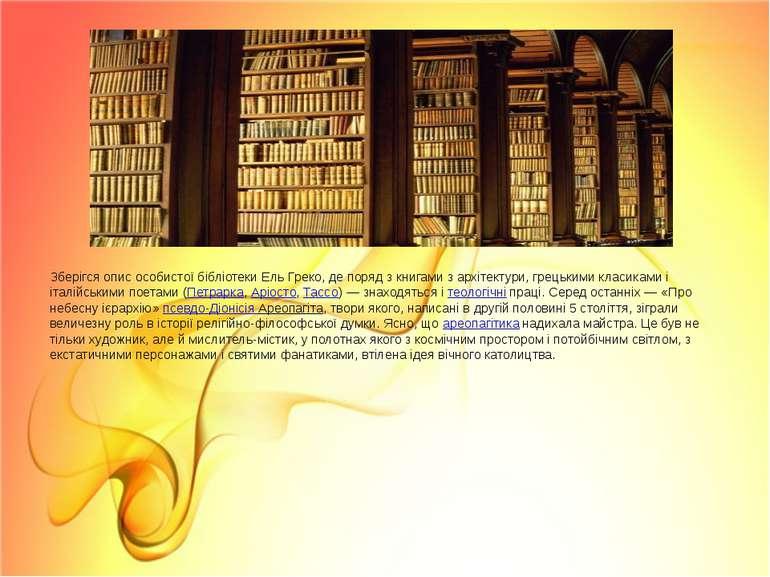 Зберігся опис особистої бібліотеки Ель Греко, де поряд з книгами з архітектур...