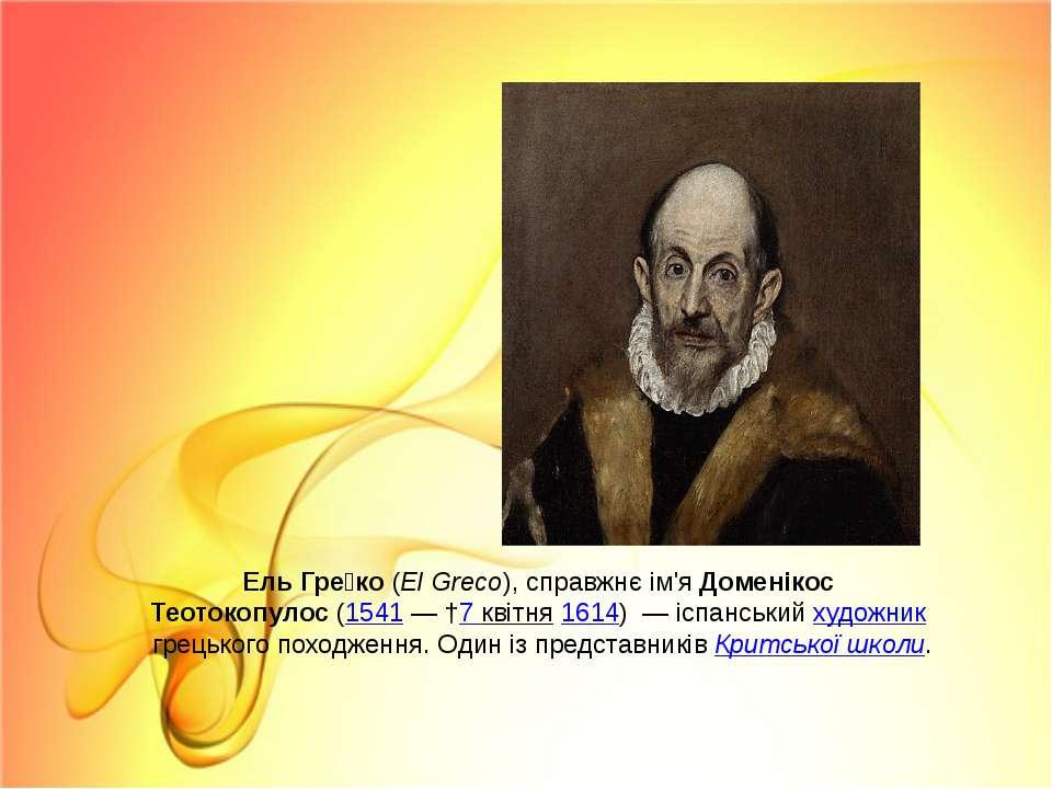 Ель Гре ко(El Greco), справжнє ім'яДоменікос Теотокопулос(1541— †7 квітня...