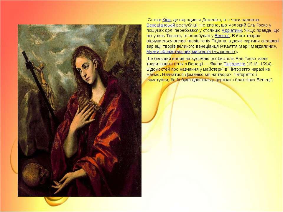 ОстрівКіпр, де народився Доменіко, в ті часи належавВенеціанській республіц...