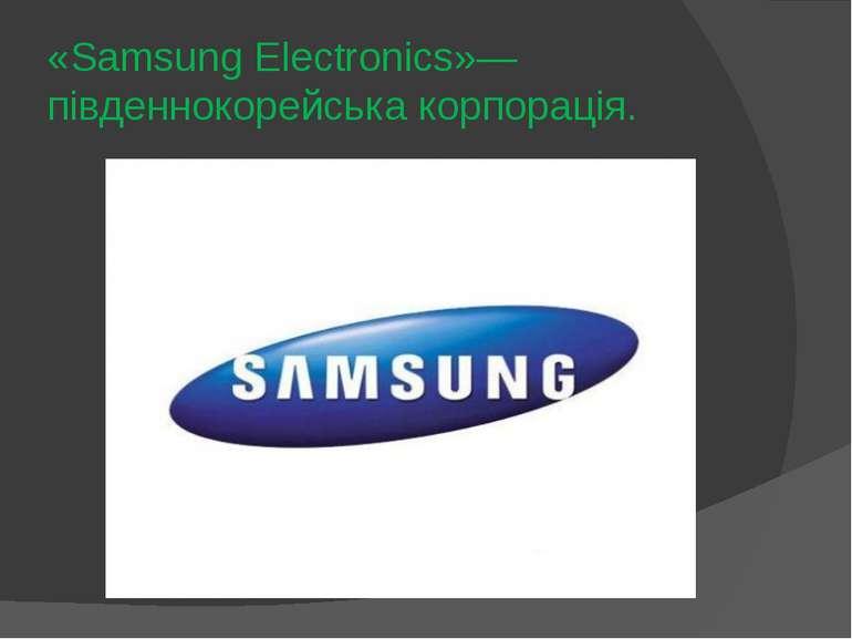 «Samsung Electronics»— південнокорейська корпорація.
