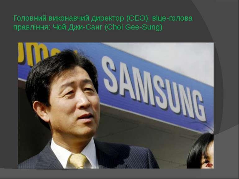 Головний виконавчий директор (СЕО), віце-голова правління: Чой Джи-Санг (Choi...