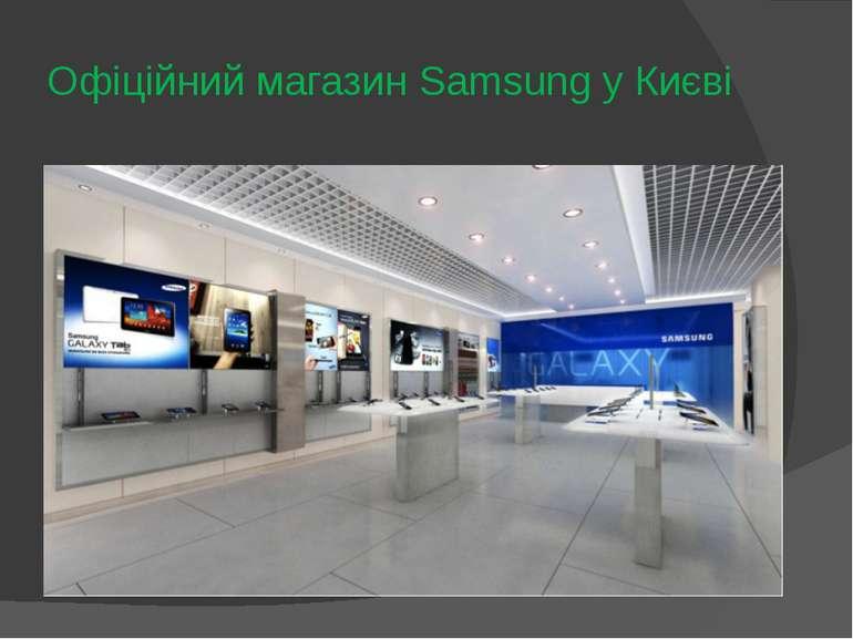 Офіційний магазин Samsung у Києві