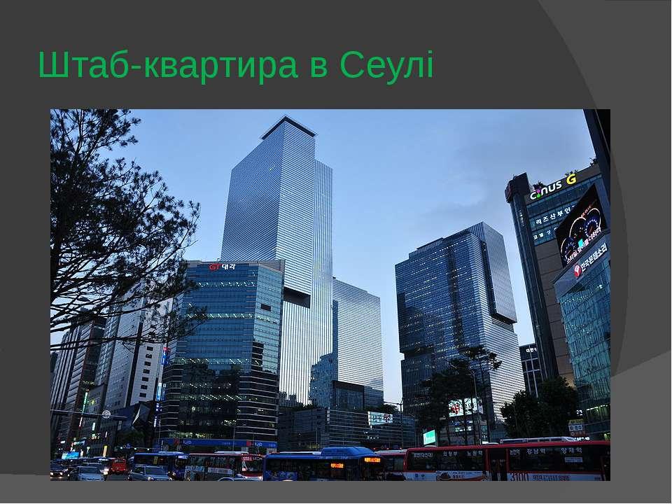 Штаб-квартира в Сеулі