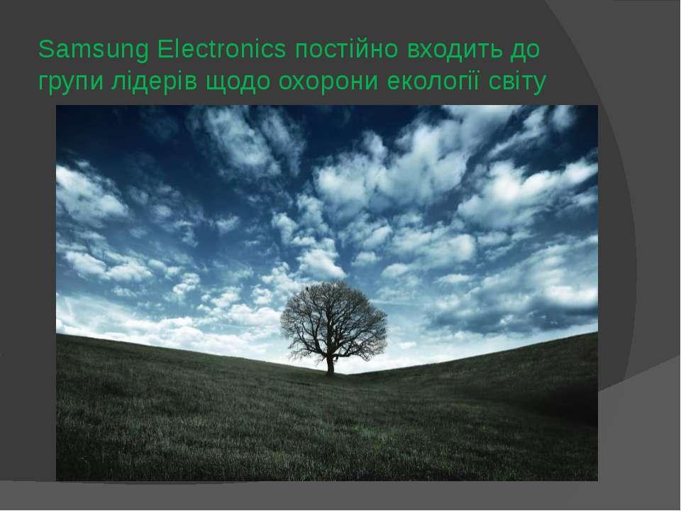Samsung Electronics постійно входить до групи лідерів щодо охорони екології с...