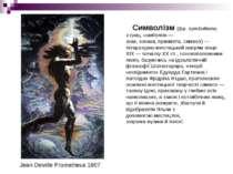 Символізм(фр.symbolisme, згрец.симболон—знак,ознака,прикмета,символ)...