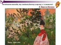 Водоем 1902 Нескінченна мелодія, яку знайшов Вагнер в музиці, є і в живописі....