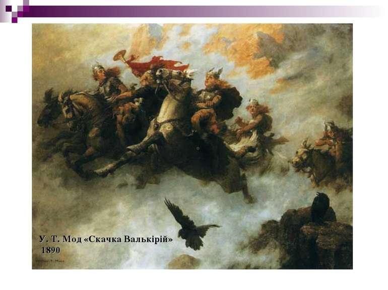 У. Т. Мод «Скачка Валькірій» 1890
