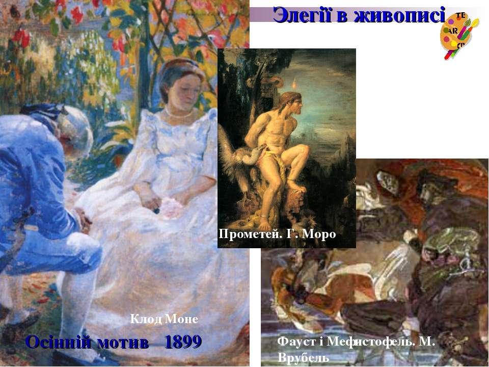 Осінній мотив 1899 Элегії в живописі Клод Моне В. Борисов-Мусатов Фауст і Меф...