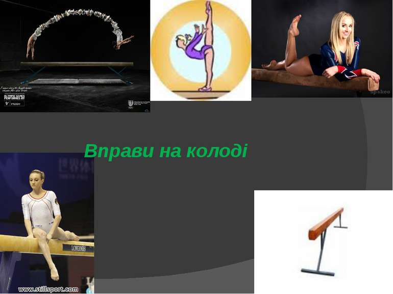 Вправи на колоді
