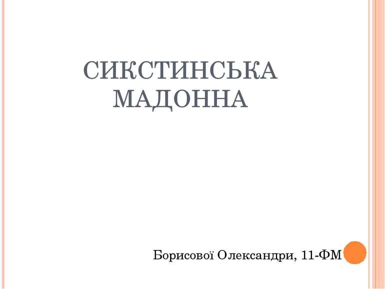 СИКСТИНСЬКА МАДОННА Борисової Олександри, 11-ФМ
