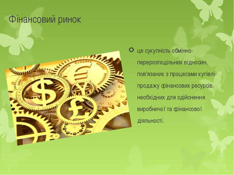 Фінансовий ринок це сукупність обмінно-перерозподільних відносин, пов'язаних ...