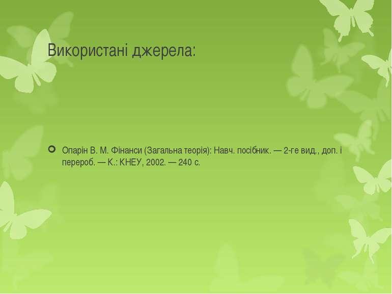 Використані джерела: Опарін В. М. Фінанси (Загальна теорія): Навч. посібник. ...
