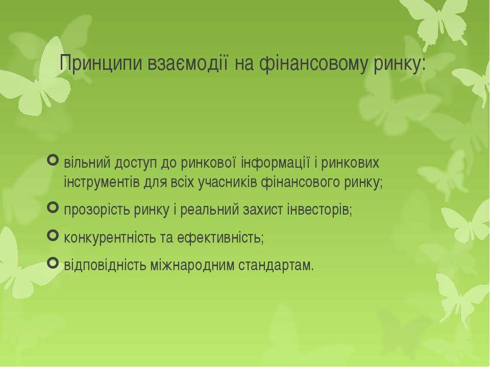 Принципи взаємодії на фінансовому ринку: вільний доступ до ринкової інформаці...