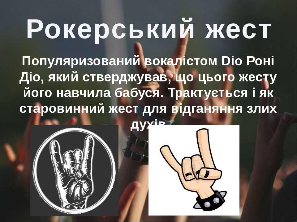 Рокерський жест Популяризований вокалістом Dio Роні Діо, який стверджував, що...